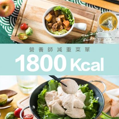 雅得麗1800Kcal菜單(歐奇塞斯特製食譜)