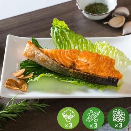 【減醣無澱粉】鹽烤鮭魚超值餐3份