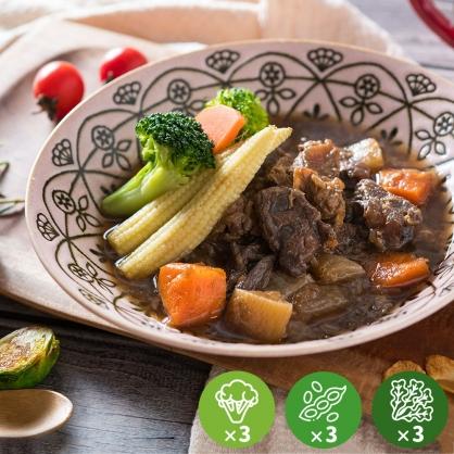 【減醣無澱粉】紅酒燉牛肉超值餐3份