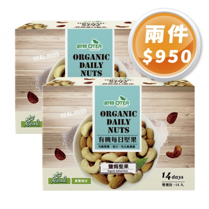 Organic Daily Nuts-Salted Nuts