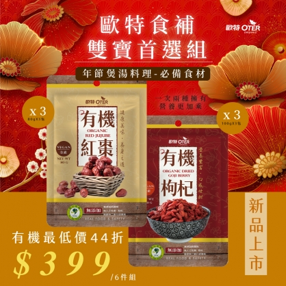 Organic Red Jujube & Organic Dried Goji Berry