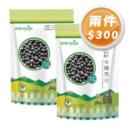 Organic Black Soybeans