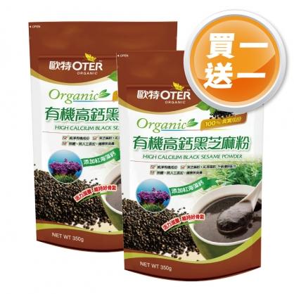 【買一送一】歐特有機高鈣黑芝麻粉