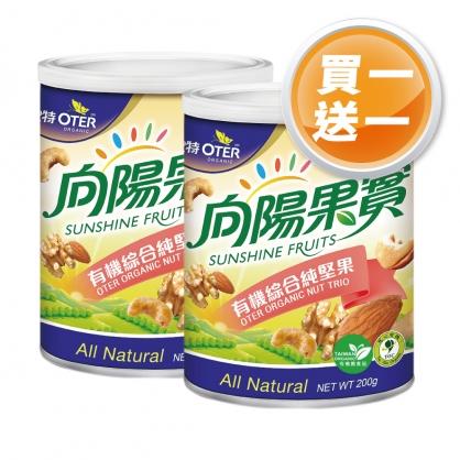 Organic Nut Trio