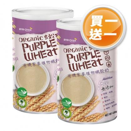 【買一送一】歐特有機紫麥植物纖穀奶