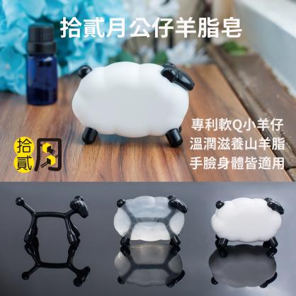 專利手工羊脂皂