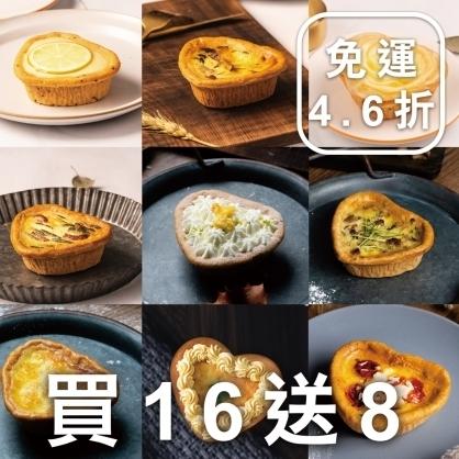 團購/下午茶優惠組(3.3吋/口味任選24)