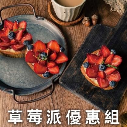 草莓小派優惠(3.3吋/2-4入/限自取)