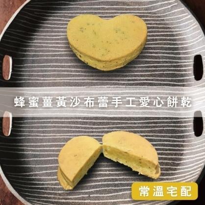 蜂蜜薑黃沙布蕾手工愛心餅乾(蛋奶素)