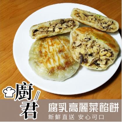 腐乳高麗菜(一包3顆)《廚君餡餅》