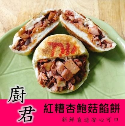紅糟杏鮑菇(一包3顆)《廚君餡餅》