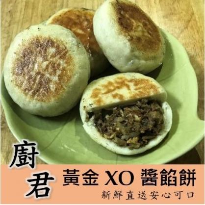黃金XO醬『小辣』(一包3顆)《廚君餡餅》