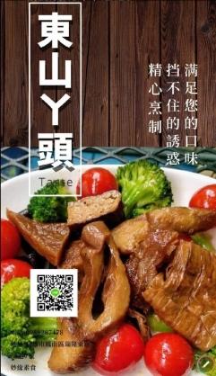 東山丫頭綜合滷味 600g《加熱即食》⭐純素/無五辛/無蛋奶⭐【妙緣素食】