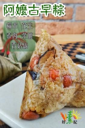 阿嬤古早粽(3顆裝)⭐純素/無五辛/無蛋奶⭐《好素配》