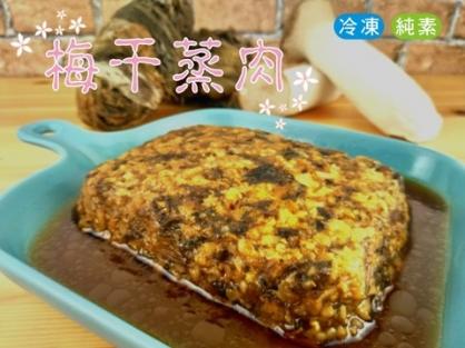 梅干蒸肉【Omnipork植物肉】⭐純素/無五辛/無蛋奶⭐《好素配》