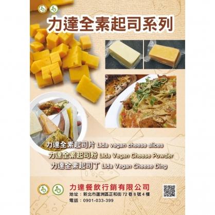 純素起司片(濃郁橘)~純素/無五辛/無蛋奶~《力達餐飲行銷》