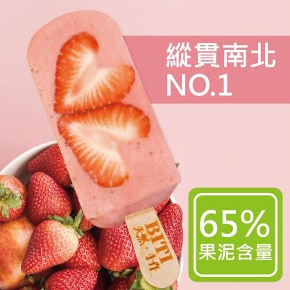 草莓歐蕾(8入)
