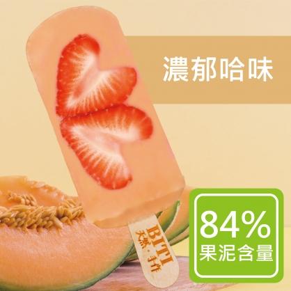哈密瓜草莓(8入)