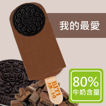 歐莉歐巧克力(8入)