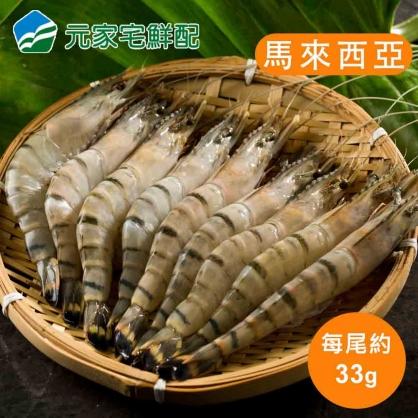 霸王極鮮大草蝦8尾(270g/盒)
