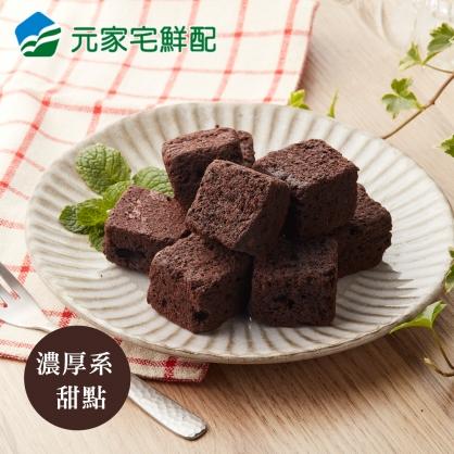 香濃巧克力布朗尼300g/包(約40-45粒)