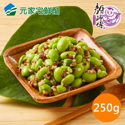顏師傅 毛豆藜麥-輕巧包(250g/包)