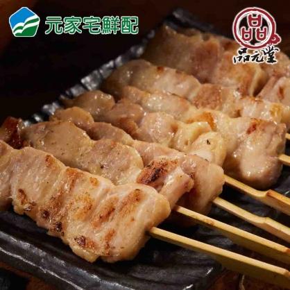 品元堂 雞肉串8串(280g/包)