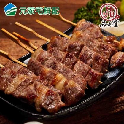 品元堂 牛肉串8串(280g/包)