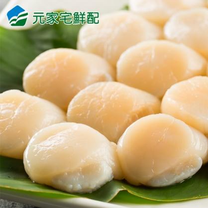 日本北海道 生食級干貝(4S等級)(1000g/盒)(約51-60顆)(原裝進口)