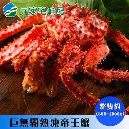 (大啖海鮮 任選二件88折)巨無霸智利熟凍帝王蟹(800-1000g/隻)