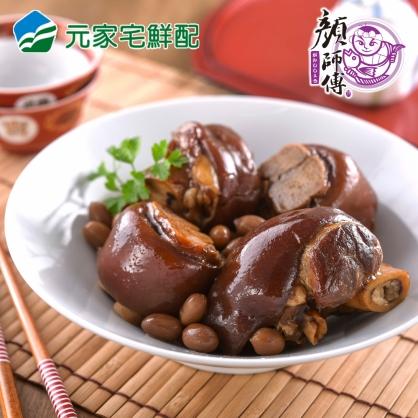 顏師傅 花生豬腳(600g/包)
