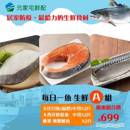 (預購商品 6/21開始配送)【每日一魚】 超值 鮮魚組-(三魚各二片/共6片)-A組