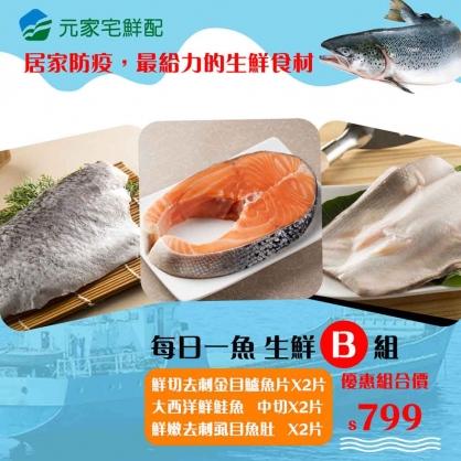 (預購商品 6/21開始配送)【每日一魚】 超值 鮮魚組-(三魚各二片/共6片)-B組