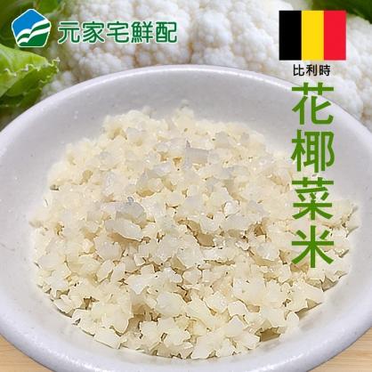比利時 花椰菜米(1000g/包)-低醣低卡零澱粉