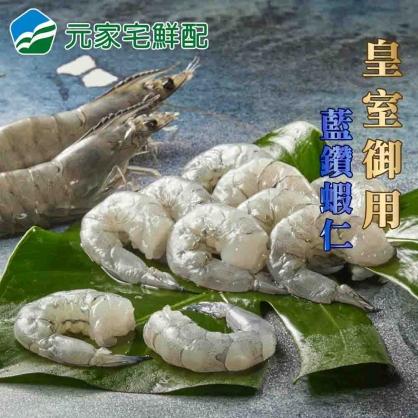 御用極品 藍鑽蝦仁(250g/包)