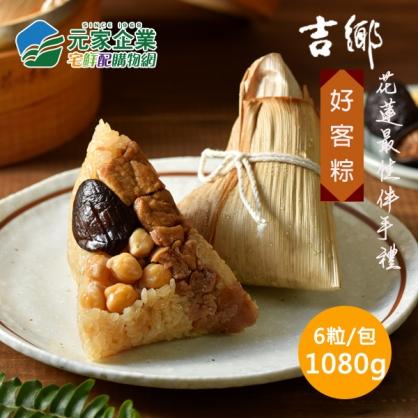 (限時下殺)花蓮【吉鄉】好客粽6粒(1080G/包)