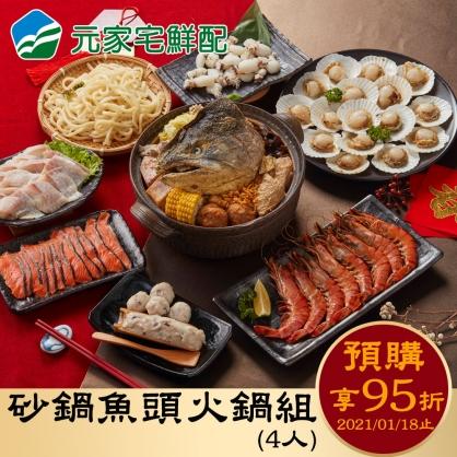 【預購92折起】砂鍋魚頭火鍋組(4人)【預計2021/01/11開始出貨】