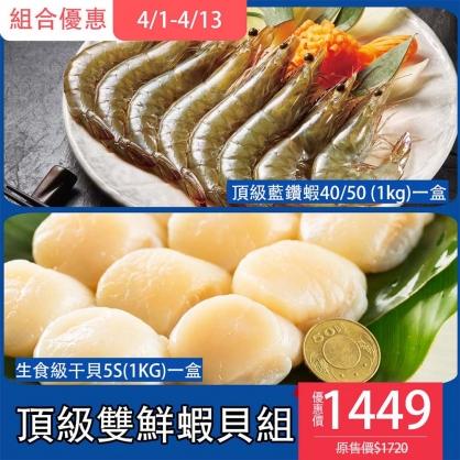(活動)頂級雙鮮蝦貝組(藍鑽蝦40/50 1kg+生食級干貝5S 1kg)