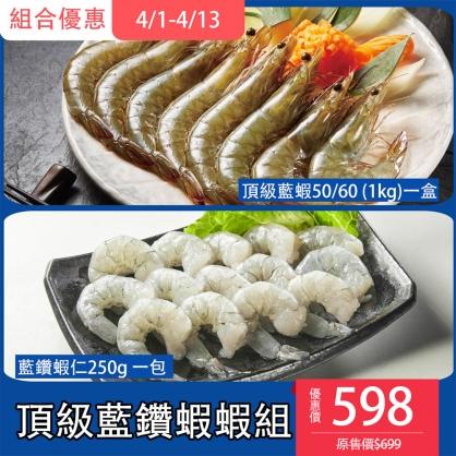 (活動)頂級藍鑽蝦蝦組(藍鑽蝦50/60 1kg+藍鑽蝦仁 250g)