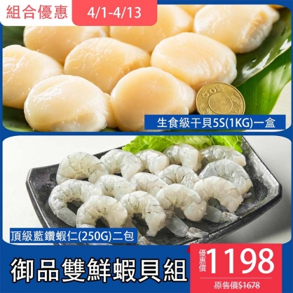 (活動)御品雙鮮蝦貝組(藍鑽蝦仁250gx2包+生食級干貝5S 1000g)