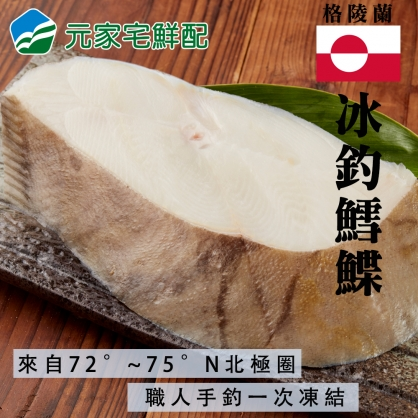(大啖海鮮 任選二件88折)頂級冰釣雪鰈(500g/片)