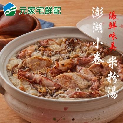 澎湖小卷米粉湯(2600g/盒)