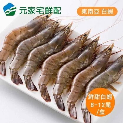 東南亞 急凍鮮甜超級大白蝦 約8-12尾 (600g/盒)