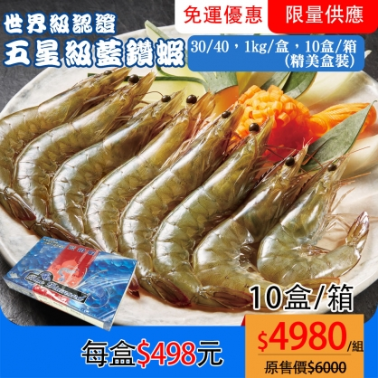 (限量免運組)五星級藍鑽蝦30/40(1kg/盒)__10盒組