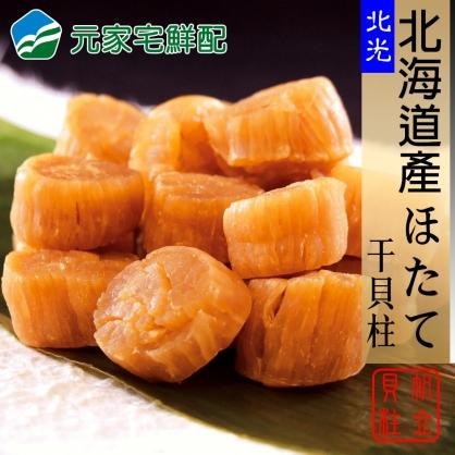 日本北海道乾燥干貝 帆立貝柱(140g/包)約35-40粒