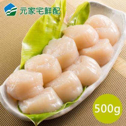 日本北海道 生食級干貝S等級(約16-18顆)(500g/盒)