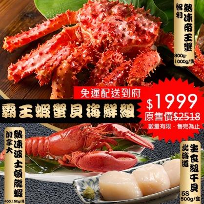 霸王蝦蟹貝海鮮組(整隻帝王蟹+波士頓龍蝦+生食級干貝)~免運配送中