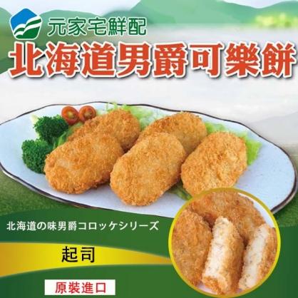 4/1-4/30啤酒祭【任選3件↑88折】北海道男爵可樂餅-起司