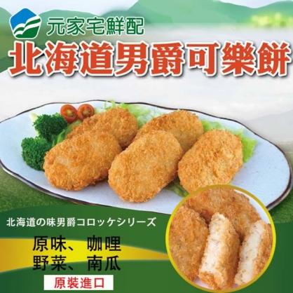 4/1-4/30啤酒祭【任選3件↑88折】北海道男爵可樂餅(原味、咖哩、南瓜、野菜)