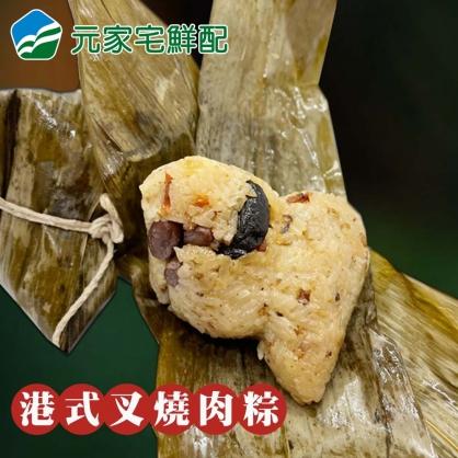 5/7-6/14 【買4組送1組】港式叉燒肉粽(5入/組)